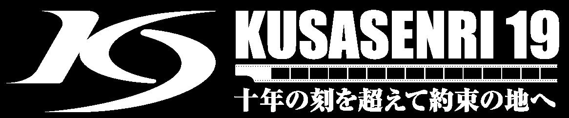 草千里19公式サイト